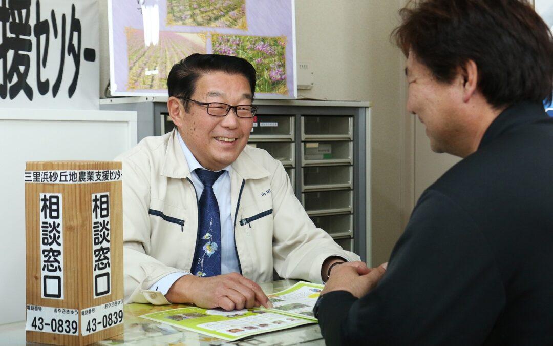 三里浜砂丘地農業支援センター 事務局長 山田誠一さん